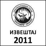 Извештај 2011