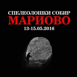 """Спелеолошки собир """"Мариово"""""""